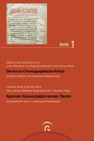 Sabine  Fahl, Dieter  Fahl - Die Kurze Chronographische Paleja - Краткая Хронографическая Палея